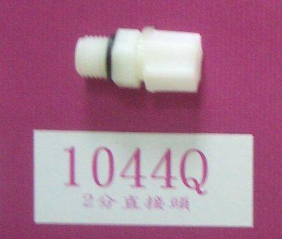 【清淨淨水店】塑膠接頭~1044Q