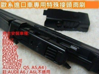 """[[瘋馬車鋪]] 2012-14Benz W245 W246 B180 / B200特殊接頭軟骨雨刷 ~ 26""""+19"""""""