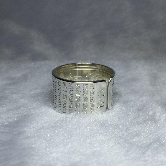【悅華堂】-- 純銀 外刻 心經 內刻 吉祥如意 全新 S990 開口活圍 銀戒 戒指 G