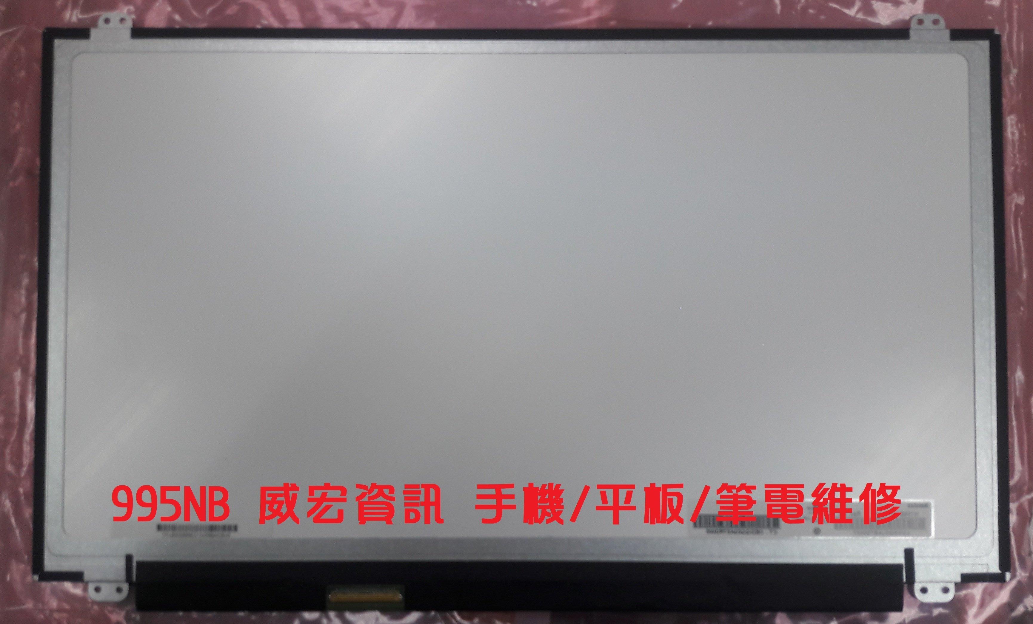 威宏資訊 微星 MSI WT WS 筆電維修 15.6吋 1920X1080 FHD 換面板 修螢幕 換液晶 螢幕破裂