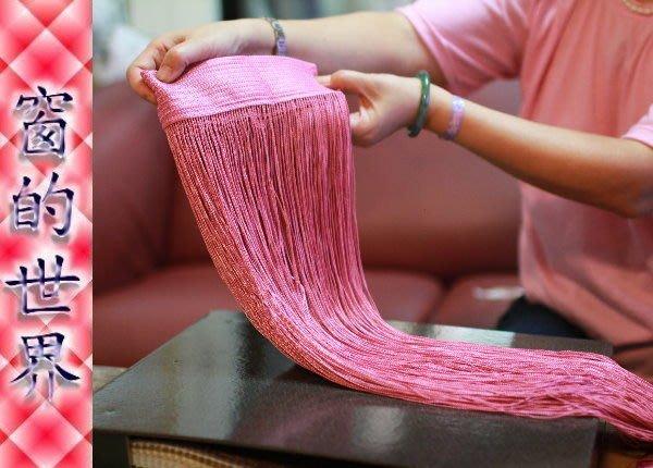 【窗的世界】20年專業製作達人,線簾窗簾區,超熱賣806粉紅色,售完為止