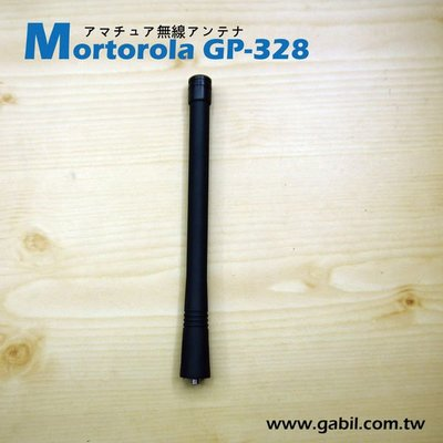 【中區無線電】MOTOROLA GP-328 GP-338 GP-328PLUS GP-88 VHF 手持天線 橡把天線
