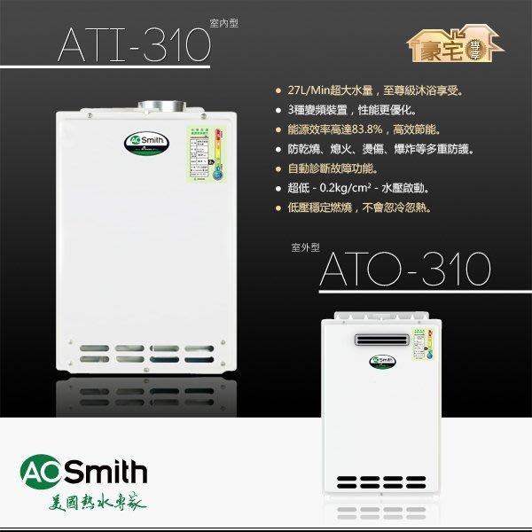 [AO Smith 燃氣熱水器] ATI-310室內型~高效安全防乾燒~水量大~恆溫~尊榮SPA級沐浴享受~家用保固二年