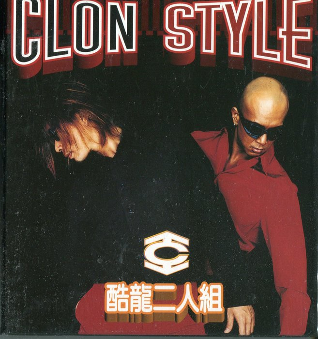 【塵封音樂盒】酷龍二人組 Clon -  Style LIVE VCD 紙盒版