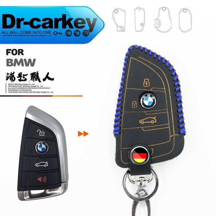【鑰匙職人】BMW 2014-17 X6 F16 寶馬 汽車 感應鑰匙 鑰匙 皮套 鑰匙皮套 鑰匙包