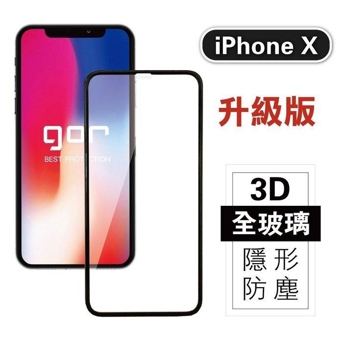 GOR iPhoneX iPhone8 i8 7 6s Plus 9H全螢幕滿版3D全曲面包覆鋼化玻璃防爆保護貼 膜