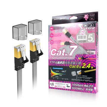 【開心驛站】鴻象MAGIC Cat.7 FTP光纖網路極高速扁平線+防塵蓋5M銀色CAT7-F05S