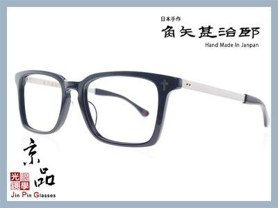 京品眼鏡 角矢甚治郎 南蠻傳來 沙勿略 ザビエル c01 經典黑 十字鉚釘 限定款 賽璐珞 頂級手工眼鏡 日本 JPG