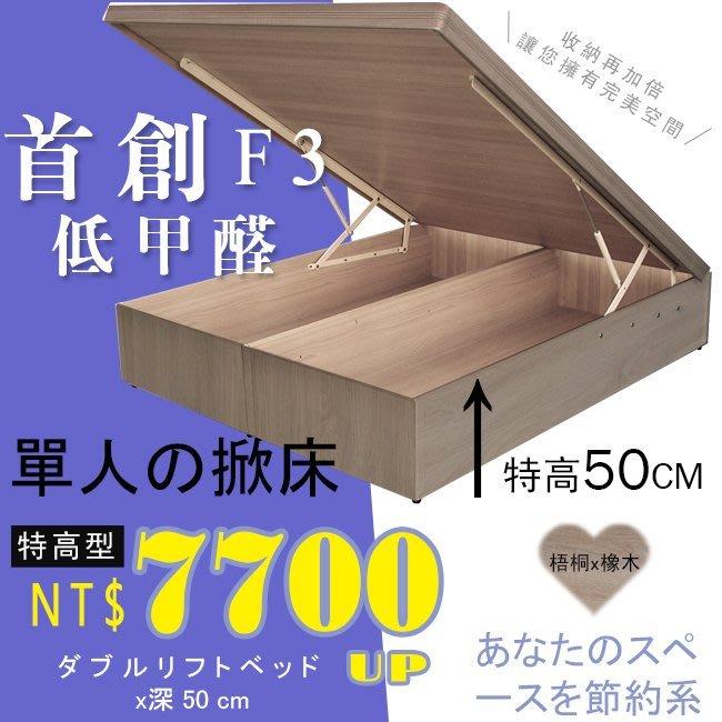HOME MALL和懋傢俱~梧桐色50公分F3低甲醛加高掀床架單人3尺 $7700元(雙北市1-4F免運費) 可訂製尺寸