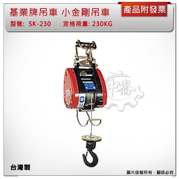 *中崙五金【附發票】台灣製 230KG KIO-WINCH 基業牌吊車 SK-230 小金剛吊車 電動吊車 捲揚機