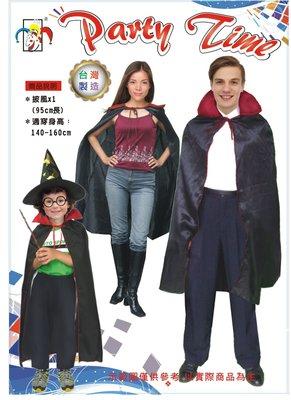 【洋洋小品】【95CM大披風斗篷】台灣製造萬聖節聖誕節服裝化粧舞會披風魔法巫師斗篷-紅領黑大披風