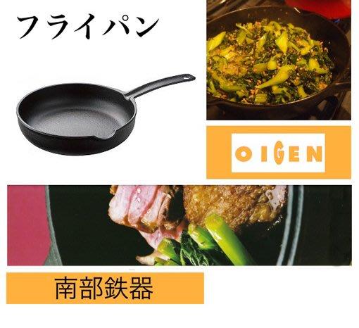 日本鑄鐵鍋南部鐵器【盛榮堂】CA-010 小平底鍋 17CM OIGEN 煎鍋單柄鍋 不沾鍋