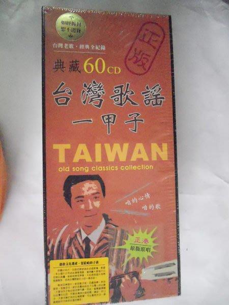 典藏台灣歌謠一甲子 **全新**60CD