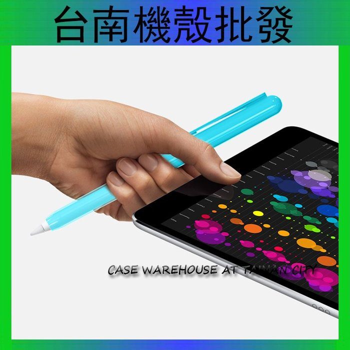 Apple Pencil 防滑套 筆握 筆筒 防丟套 pencil筆套 iPad Pro配件 蘋果 手寫筆 保護套