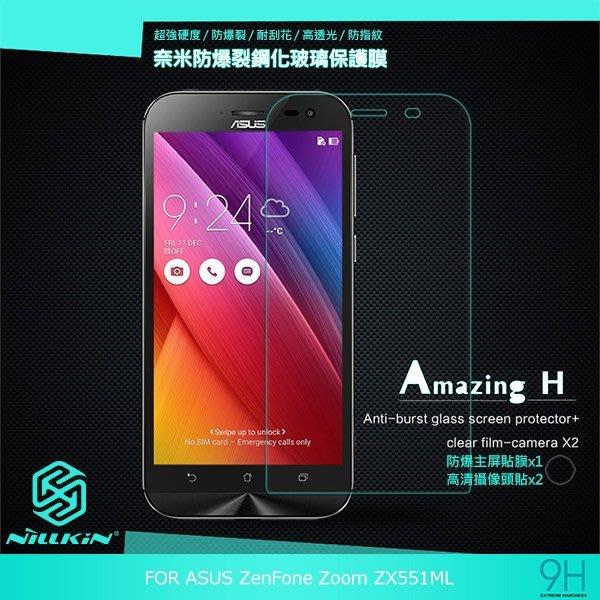 --庫米--NILLKIN ASUS ZenFone Zoom ZX551ML Amazing H 鋼化玻璃貼 9H
