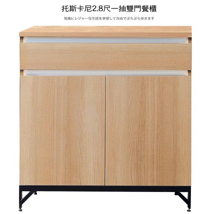 【UHO】托斯卡尼系統2.8尺一抽雙門餐櫃(北美橡木) 免運費HO18-724-5