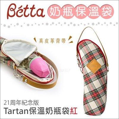 ✿蟲寶寶✿【日本Dr.Betta】NEW 21周年紀念版Tartan保溫奶瓶袋 真皮革背帶 外出簡單又不失時尚感 -紅