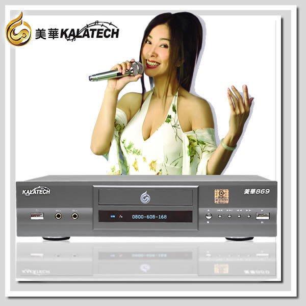 1500GB超大硬碟美華最新電腦伴唱機K-869買再送點歌大鍵盤合法版權歌曲有門市歡迎試唱公家單位音響規劃國軍音響設計