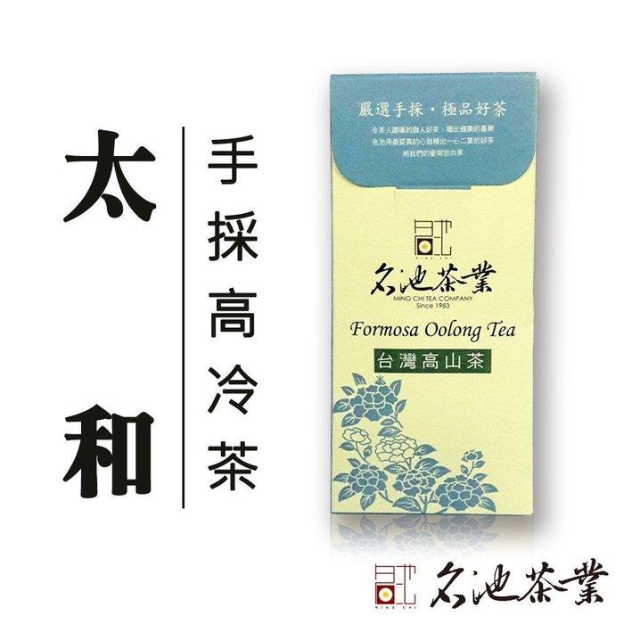 【名池茶業】買3送1 阿里山太和 手採高山茶葉(青茶款)(150g*3)送(150g*1)總重量600公克