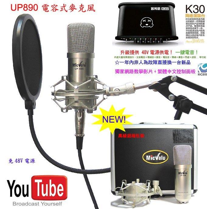 要買就買中振膜 非一般小振膜 收音更佳 UP890電容麥克風+客所思 K30 音效卡+NB35懸臂支架+雙層防噴網