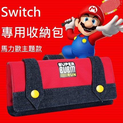 【LUCKY CO.】任天堂Switch交換機包 馬力歐主機包 保護套配件switch收納包