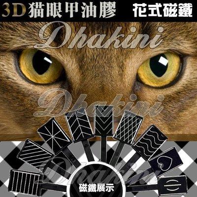 《美甲貓眼花式磁鐵》~有9款可以選擇,需搭配貓眼膠使用,才有貓眼效果