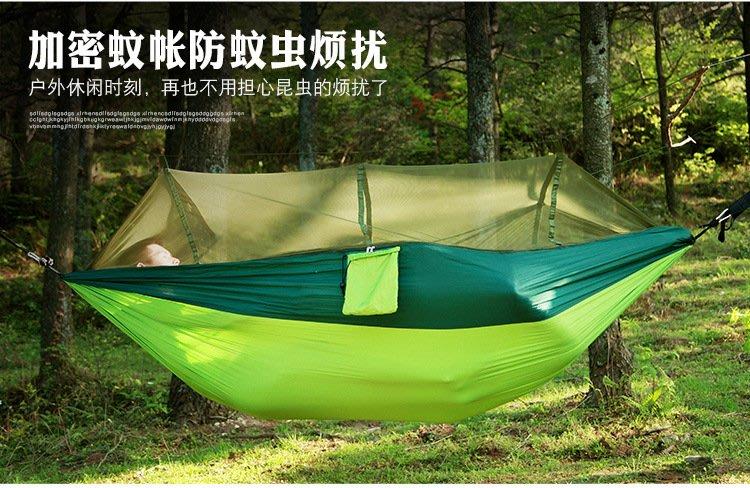 窩美(超舒適) 輕薄戶外蚊帳吊床防側翻 降落傘布防蚊蟲帶蚊帳鞦韆吊椅