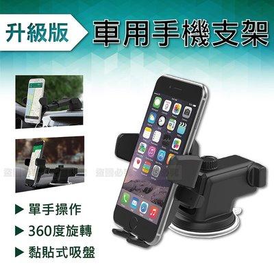 第二代車用手機支架 黏性吸盤 伸縮 導航 防震防滑 自動夾板 寶可夢 汽車 儀錶板 玻璃 4