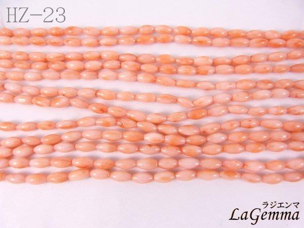 【寶峻晶石】特價190元/條~DIY串珠 海竹珊瑚 淡粉紅色米型珠 飾品/手鍊/項鍊 HZ-23 長度約40cm