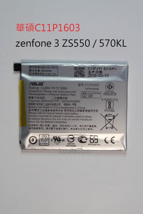 華碩C11P1603電池尊爵zenfone 3 ZS550 / 570KL內置電池