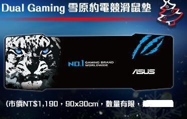 [超頻狗-新莊]限量超大 ASUS 華碩 Dual Gaming 雪原豹 電競滑鼠墊