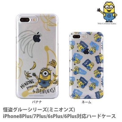 尼德斯Nydus 日本正版 手機殼 透明硬殼 Minions 小小兵 神偷奶爸 5.5吋 iPhone8+ Plus