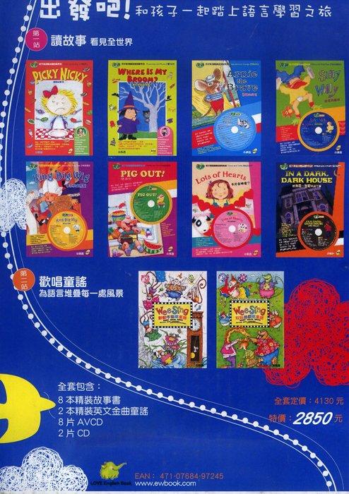 ◎慶誠書屋◎小東西--我的英文書8本(每本含AVCD1片)+英語童謠金曲系列2本(每本含CD1片)