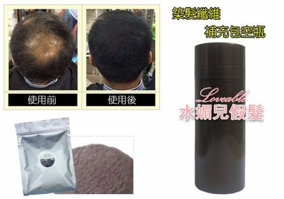 水媚兒假髮-築髮王 纖維專用環保補充空瓶(25克裝)_粉末纖維附著假髮空瓶 b25