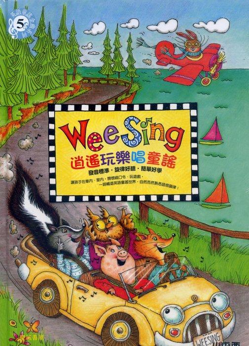 ◎慶誠書屋◎Wee Sing系列:逍遙玩樂唱童謠+歡慶耶誕唱童謠+贈品(合售)