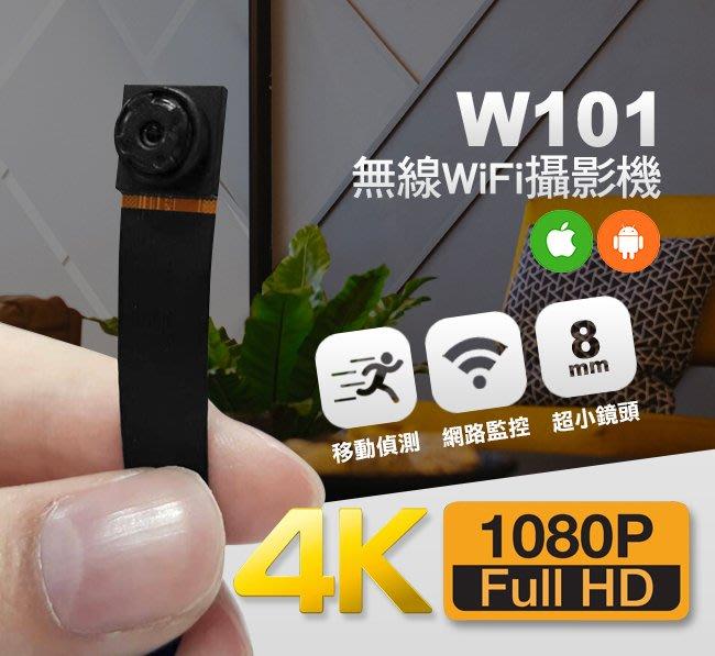 *認證*極致4K針孔攝影機W101WIFI針孔攝影機手機監看無線WIFI監視器材wifi密錄器可錄音收音4K針孔攝影機