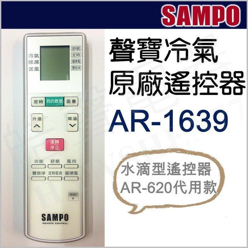 【皓聲電器】聲寶冷氣原廠遙控器 AR-1639 分離式冷氣 AM-PA22L 遙控器