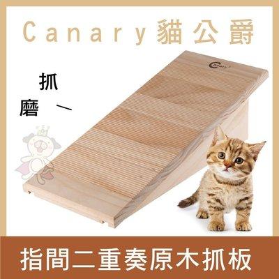 *WANG*Canary貓公爵指尖二重...