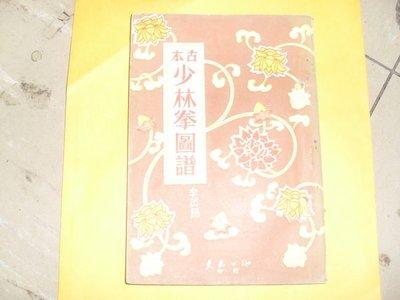 憶難忘書室☆民國47年大眾書局出版李英昂著-----古本少林拳圖譜共1本