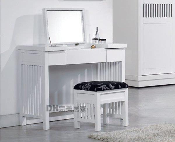 【DH】貨號DH032《安娜》3.2尺精製白色實木兩用鏡台椅˙質感一流˙潔白設計˙主要地區免運