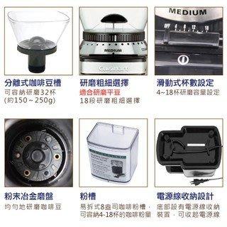 (原廠公司貨)【Cuisinart 美膳雅】美國 專業咖啡研磨器 DBM-8TW 磨豆機 可調整粗細