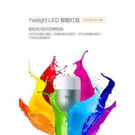 Yeelight LED 智能燈泡 彩光版 白光版 智能燈泡 原裝正品