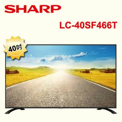 SHARP 40 吋_LC-40SF466T【缺貨】