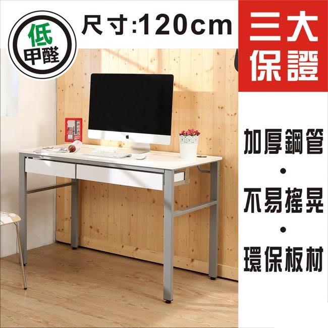辦公室/電腦室【居家大師】環保低甲醛鏡面120公分穩重型雙抽屜工作桌 /電腦桌 書桌 I-B-DE047WH-2DR