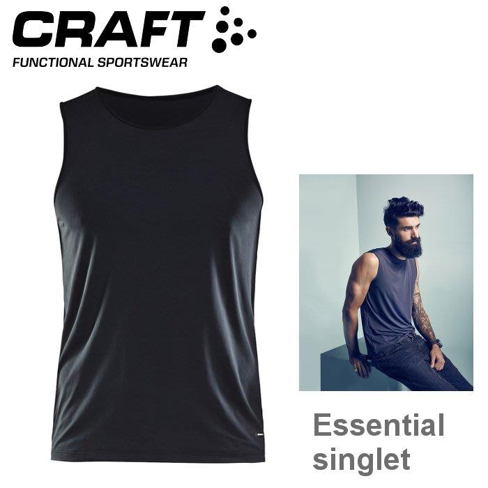 【速捷戶外】瑞典CRAFT 1906051 男輕量涼感排汗背心 Essential singlet,跑步,路跑,登山,排