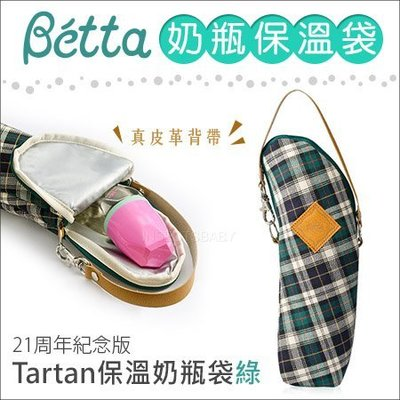 ✿蟲寶寶✿【日本Dr.Betta】NEW 21周年紀念版Tartan保溫奶瓶袋 真皮革背帶 外出簡單又不失時尚感 -綠