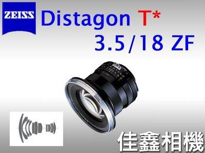 @佳鑫相機@(全新品)Zeiss 蔡司 ZF 18/3.5 Distagon T* 18mm F3.5 一代 Nikon用 公司貨