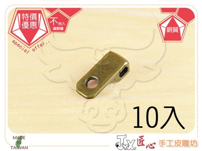 ☆ 匠心 手工皮雕坊 ☆ 項鍊領繩頭-銅質(古銅色)10入(D1040-2)  鞋帶釦 / 項鍊釦 / 項鍊領繩頭