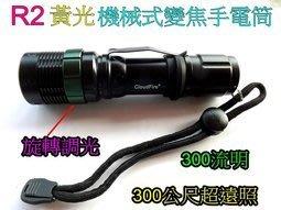 雲火光電-CREE-R2黃光超強版變焦手電筒 旋轉調光戰術手電筒.車燈騎車登山露營釣魚