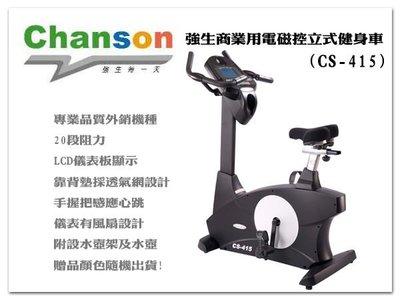 【1313健康館】【詢問再折扣】Chanson 強生商業用電磁控立式健身車(CS-415)